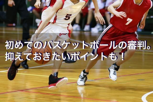 初めてのバスケットボールの審判。抑えておきたいポイントも!