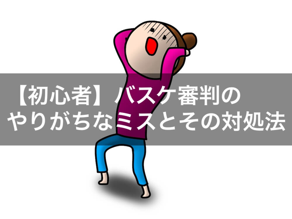 【初心者】バスケ審判のやりがちなミスとその対処法