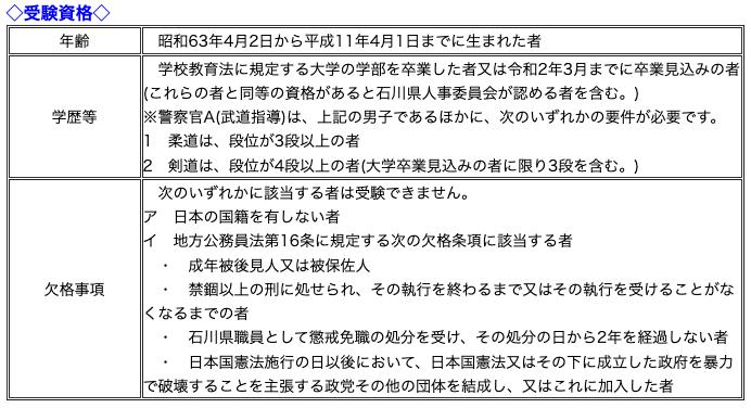 石川県警受験資格