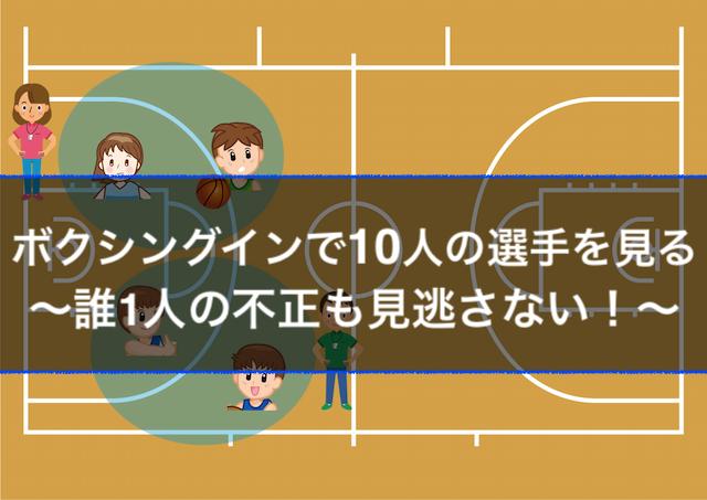 ボクシングイン-バスケ審判-