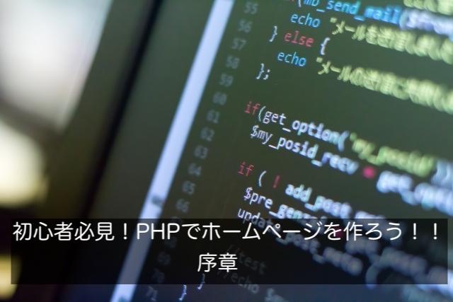 PHPで一体何ができるの?初心者プログラマー向けにやさしく解説します。