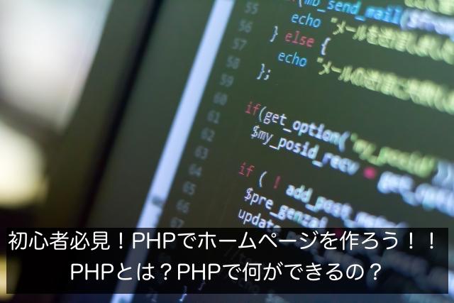PHPの入門 -サンプルコードから学ぶのが手っ取り早い!-