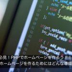 初心者必見!PHPでホームページを作るためにはどんな準備が必要か解説