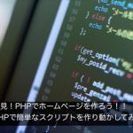 実際にPHPで簡単なスクリプトを作り動かしてみよう!