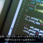 初心者必見!PHPで入力フォームの作り方を解説!