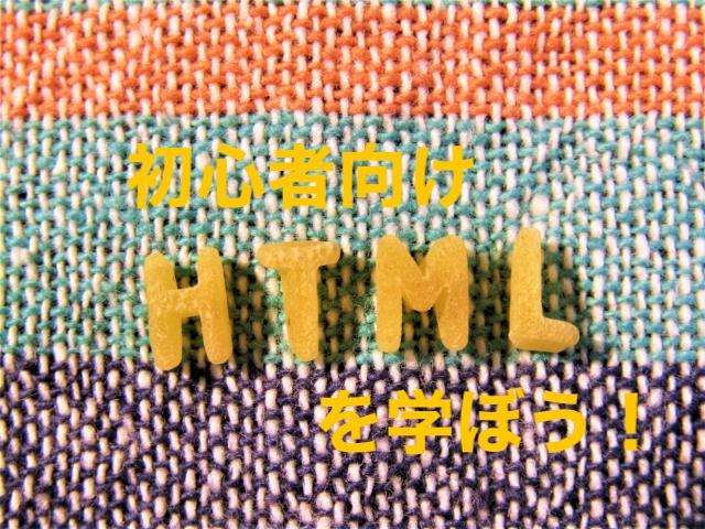 HTMLを学ぼう!基礎