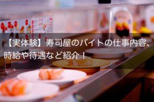 【実体験】寿司屋のバイトの仕事内容