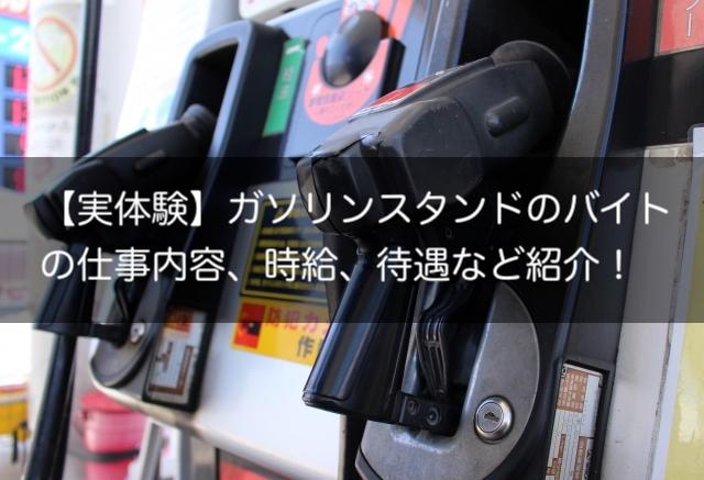 ガソリンスタンドのバイト