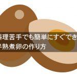 煮卵レシピ