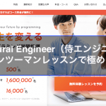 Samurai Engineer(侍エンジニア塾)〜マンツーマンレッスンで極める!〜