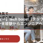 【レビュー】tech boost(テックブースト)〜未経験からエンジニアへ!〜