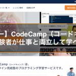 【レビュー】CodeCamp(コードキャンプ)〜未経験者が仕事と両立して学べる!〜