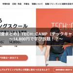 【調査まとめ】TECH::CAMP(テックキャンプ)〜14,800円で学び放題!?〜