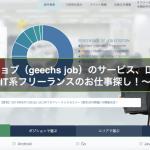 ギークスジョブ(geechs job)のサービス、口コミ・評判〜IT系フリーランスになりたい方〜