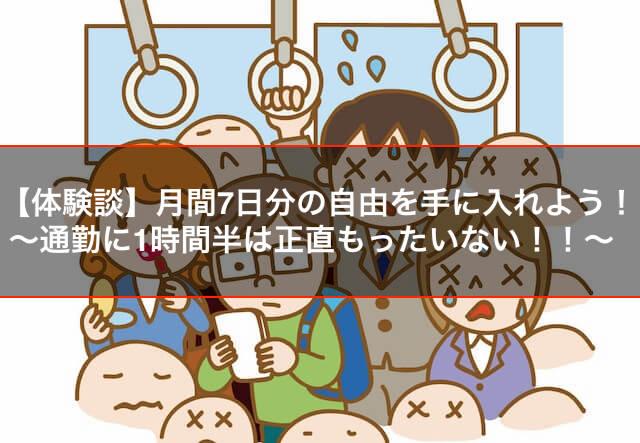【体験談】月間7日分の自由を手に入れよう!