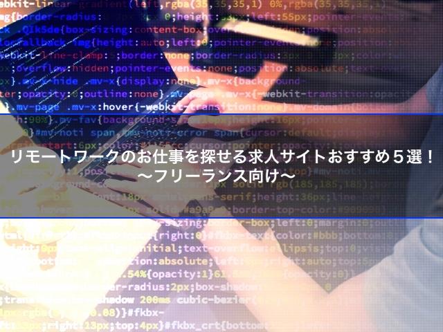 リモートワークのお仕事を探せる求人サイトおすすめ5選!〜フリーランス向け〜