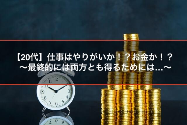【20代】仕事はやりがいか!?お金か!?〜最終的には両方とも得る!〜
