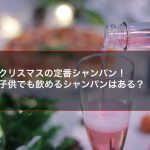 クリスマスの定番シャンパン!子供でも飲めるシャンパンはある?