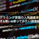 プログラミング言語の人気調査