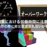 副業における労働時間に注意!