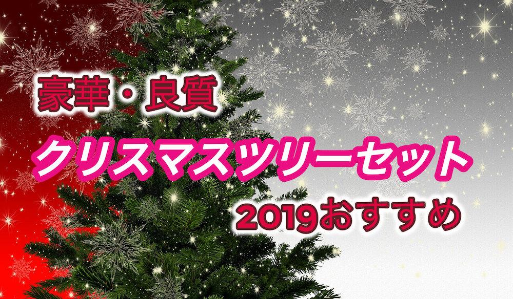 おすすめクリスマスツリー2019