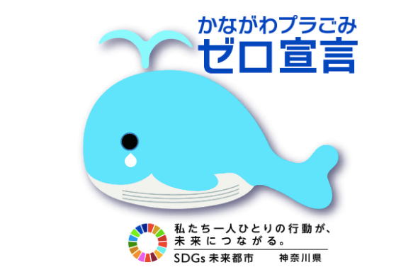 神奈川ごみゼロ宣言