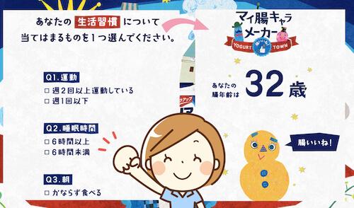 腸年齢 (1)
