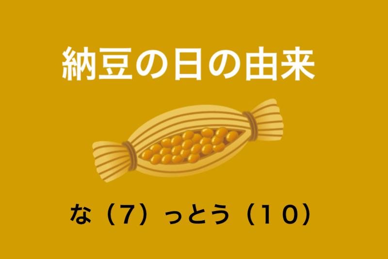 納豆の日の由来