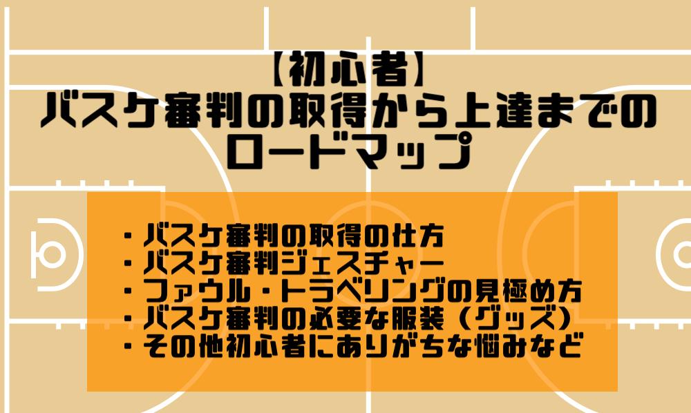 【初心者】バスケ審判の取得から上達までのロードマップ